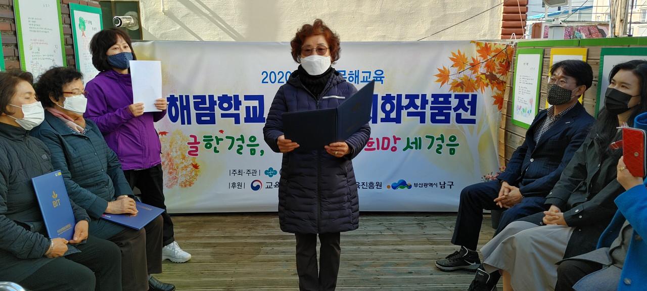 2020년 기러기문화원 해람학교 성인학습자 시화전 1